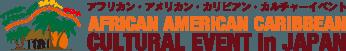 アフリカン・アメリカン・カリビアン・カルチュラルイベント・イン・ジャパン