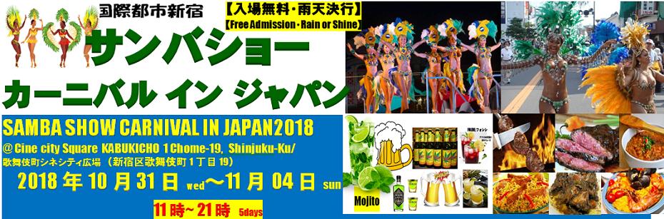 SAMBA SHOW BRASIL CARNIVAL IN JAPAN 2018