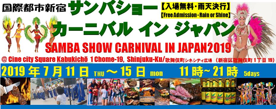 brasil-festival-in-japan-2018