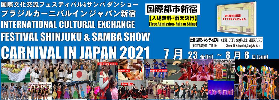 INTERNATIONAL CULTURAL EXCHANGE FESTIVAL SHINJUKU & SAMBA SHOW CARNIVAL IN JAPAN2021 国際文化交流フェスティバル&サンバ ダンショーブラジルカーニバル イン ジャパン新宿 2021