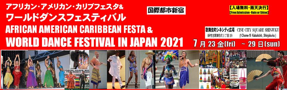 AFRICAN- AMERICAN CARIBBEAN FESTA IN JAPAN &WORLD DANCE 2021 アフリカン・アメリカン・カリブフェスタ&ワールドダンスフェスティバル DATE/開催時 : 2021年7月23日~ 29日